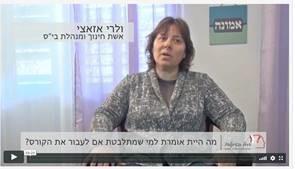 """ולרי אזאצי, אשת חינוך ומנהלת בי""""ס מאסטר NLP"""