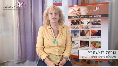 נורית רז שוורץ, מטפלת משפחתית וזוגית מאסטר NLP