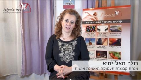 רולה חאג'-יחיא, מנחת קבוצות תעסוקה ומאמנת אישית