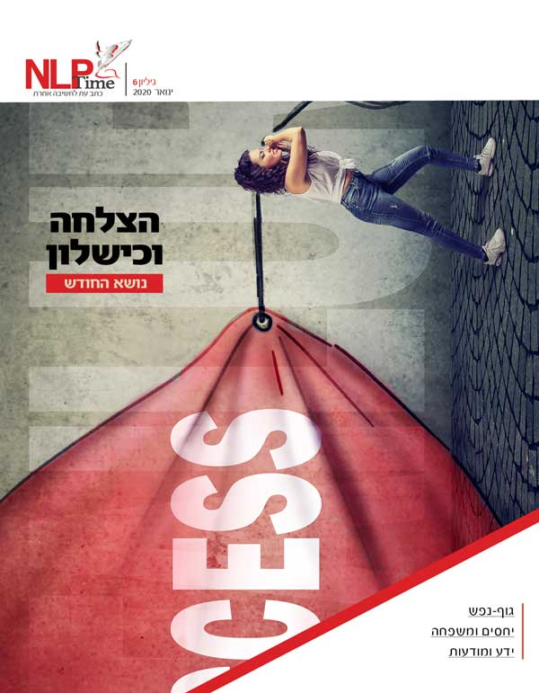 nlp magazine 6