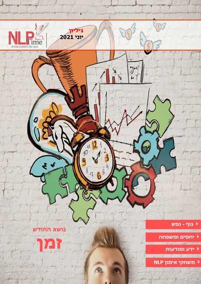 שער מגזין 14